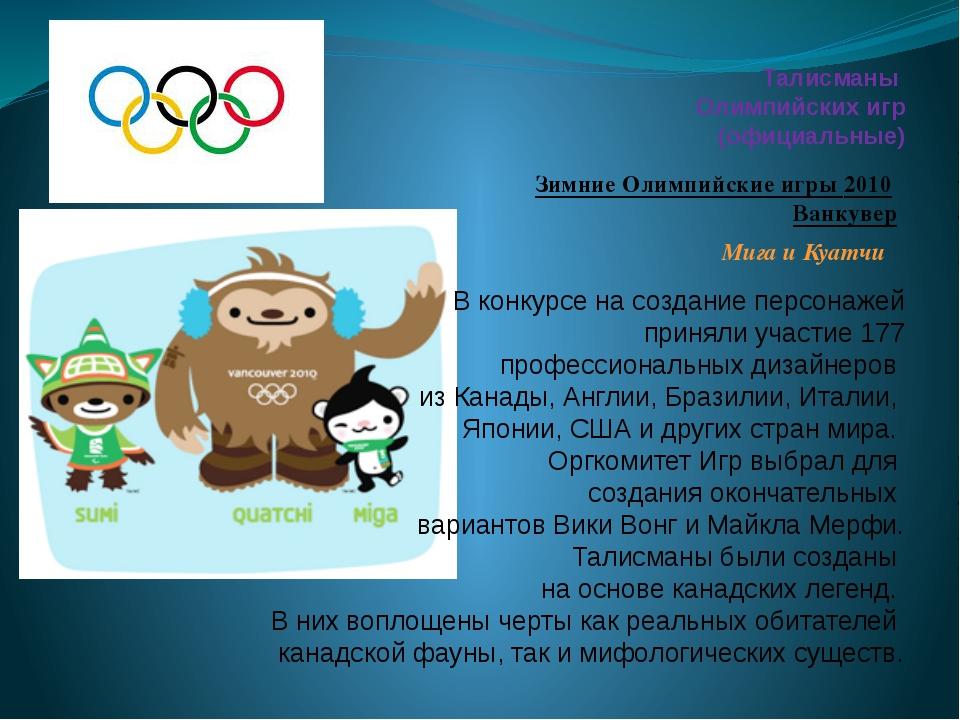 Талисманы Олимпийских игр (официальные) Зимние Олимпийские игры 2010 Ванкувер...