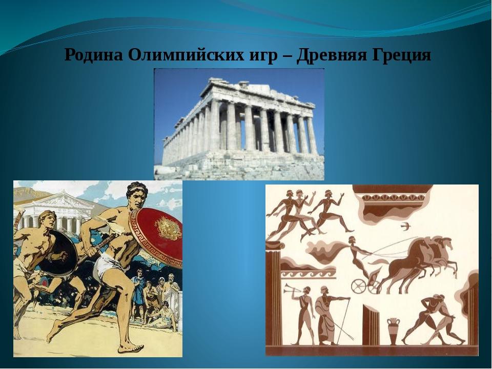 Родина Олимпийских игр – Древняя Греция