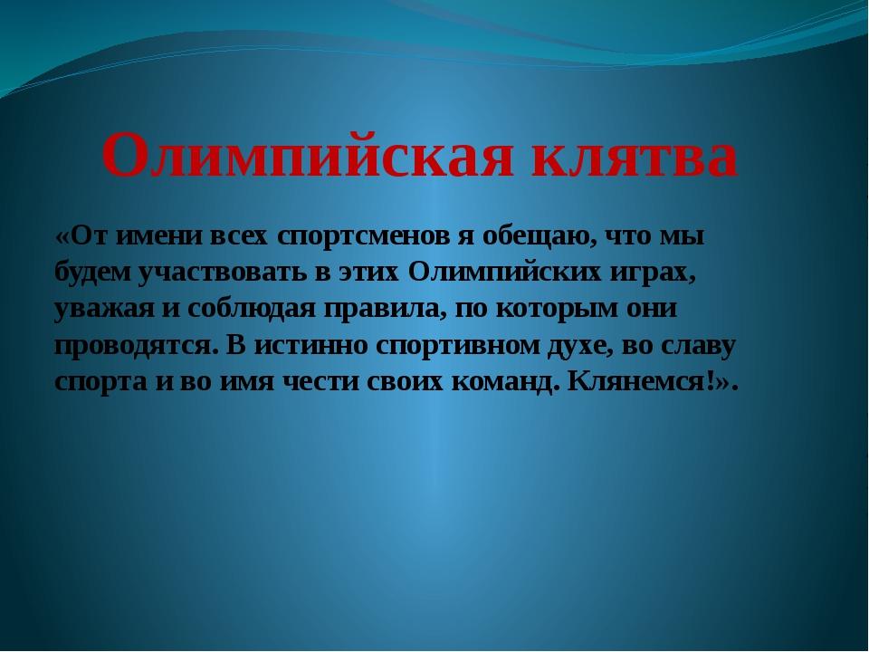 Олимпийская клятва «От имени всех спортсменов я обещаю, что мы будем участвов...