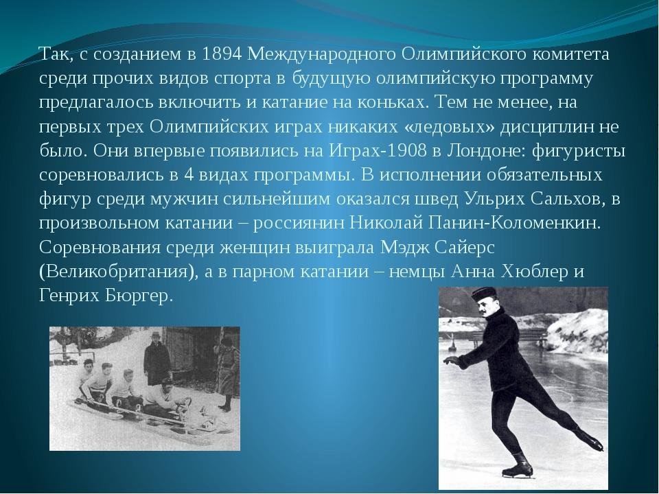 Так, с созданием в 1894 Международного Олимпийского комитета среди прочих вид...