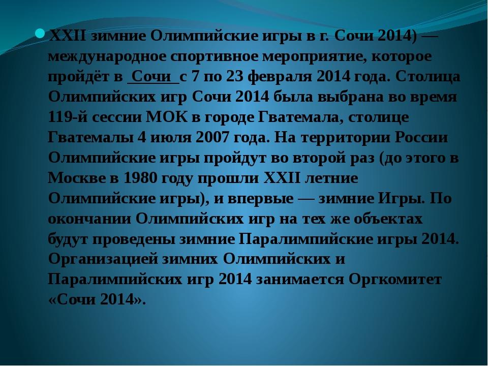 XXII зимние Олимпийские игры в г. Сочи 2014)— международное спортивное мероп...