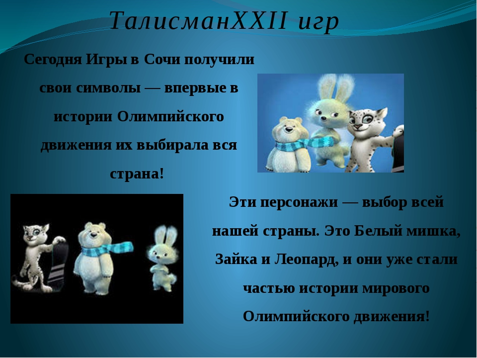 ТалисманXXII игр Сегодня Игры в Сочи получили свои символы— впервые в истори...