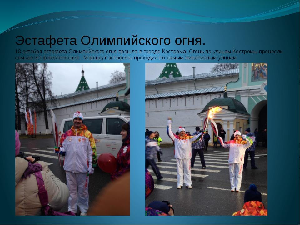Эстафета Олимпийского огня. 18 октября эстафета Олимпийского огня прошла в го...