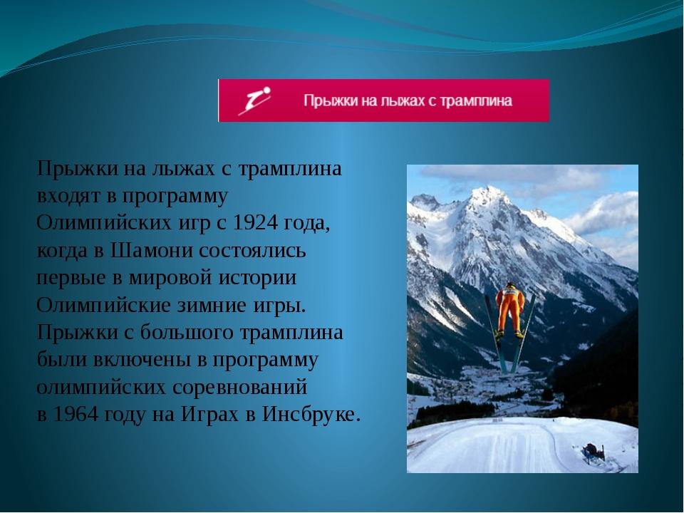 Прыжки налыжах страмплина входят впрограмму Олимпийских игр с1924года, к...