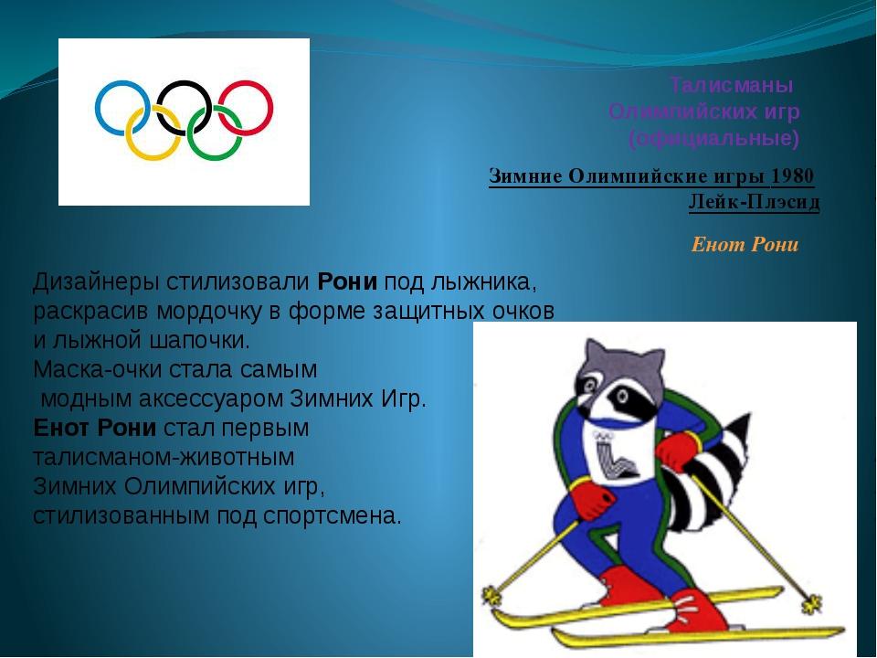 Талисманы Олимпийских игр (официальные) Зимние Олимпийские игры 1980 Лейк-Плэ...