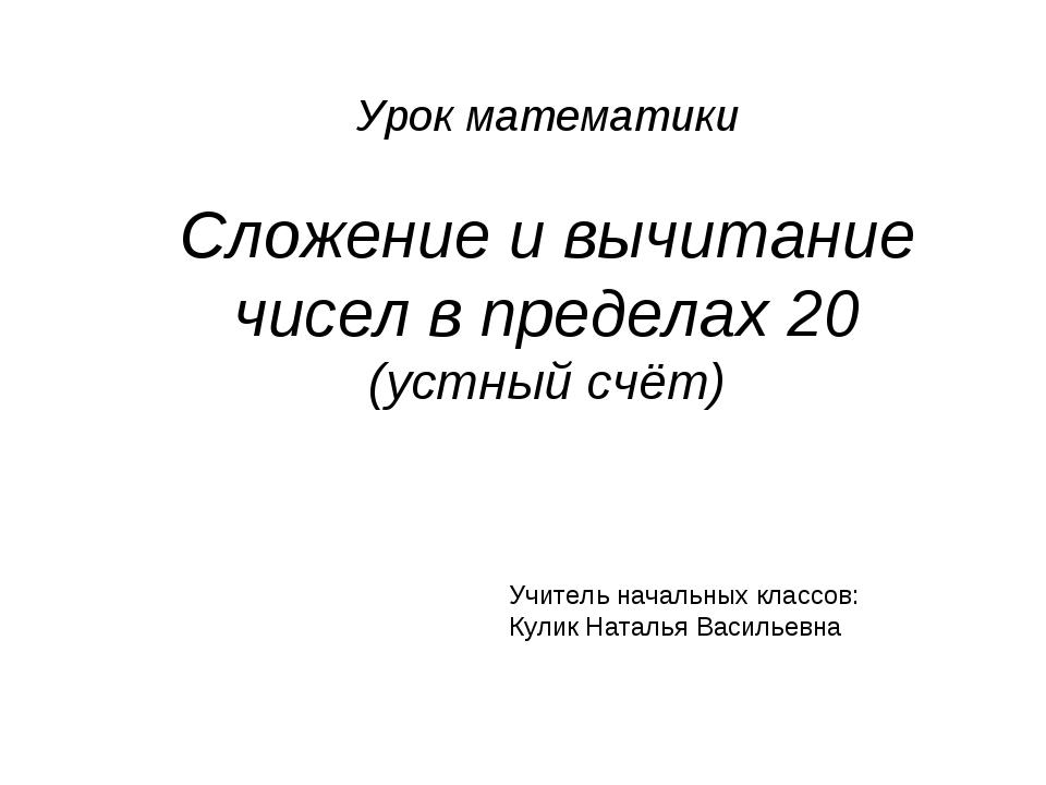Урок математики Сложение и вычитание чисел в пределах 20 (устный счёт) Учител...