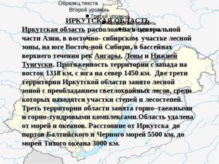 ИРКУТСКАЯ ОБЛАСТЬ Иркутская областьрасположена в центральной части Азии, вв