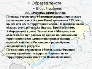 ВЕЛИЧИНА ТЕРРИТОРИИ. Площадь территории области, по данным иркутского управл