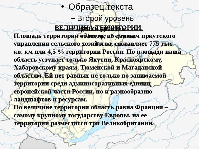 ВЕЛИЧИНА ТЕРРИТОРИИ. Площадь территории области, по данным иркутского управл...