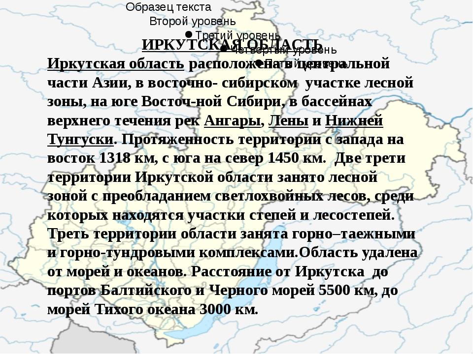 ИРКУТСКАЯ ОБЛАСТЬ Иркутская областьрасположена в центральной части Азии, вв...