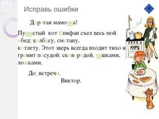 Дорогая мамочка! Пушистый кот Епифан съел весь мой обед: колбасу, сметану, к
