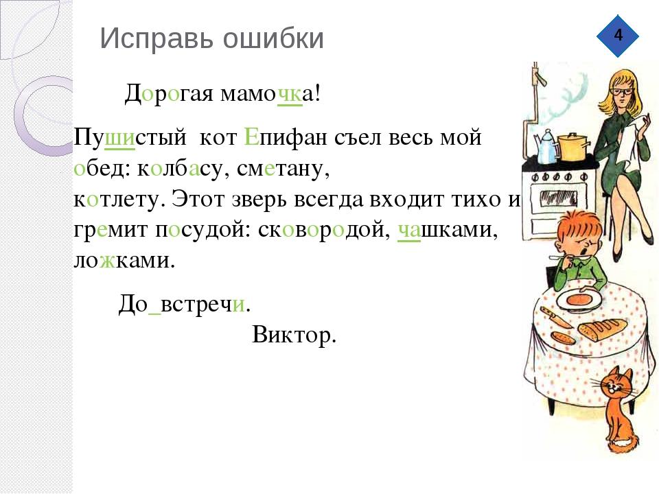 Дорогая мамочка! Пушистый кот Епифан съел весь мой обед: колбасу, сметану, к...