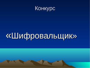 Конкурс «Шифровальщик»