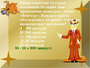 Представители 12 стран составили 30 задач для проведение конкурса – игры «Кен