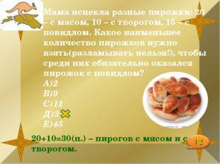 Мама испекла разные пирожки: 20 – с мясом, 10 – с творогом, 15 – с повидлом.