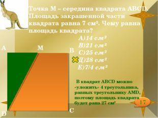 Точка М – середина квадрата АВСD. Площадь закрашенной части квадрата равна 7