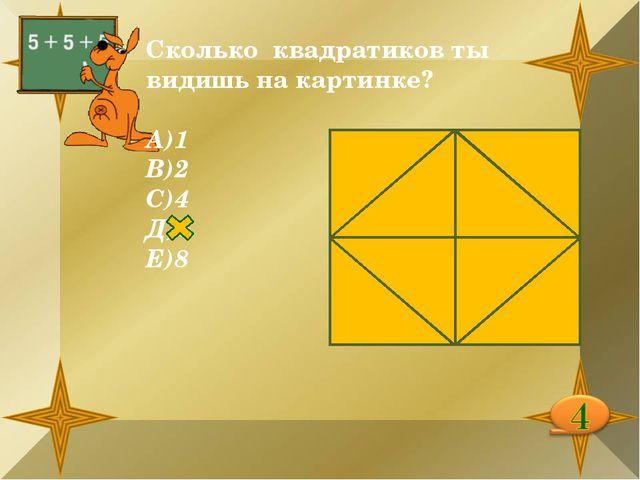 Сколько квадратиков ты видишь на картинке? А)1 В)2 С)4 Д)6 Е)8