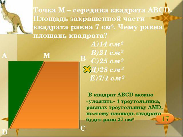 Точка М – середина квадрата АВСD. Площадь закрашенной части квадрата равна 7...