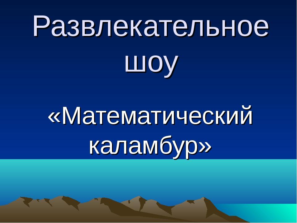 Развлекательное шоу «Математический каламбур»