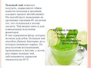 Зеленый чай помогает похудеть, нормализует обмен веществ (попадая в организм,