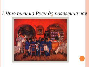 I.Что пили на Руси до появления чая