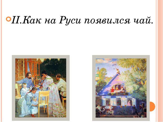 II.Как на Руси появился чай.