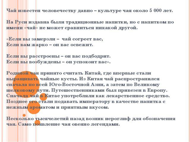 Чай известен человечеству давно – культуре чая около 5000 лет. На Руси издав...