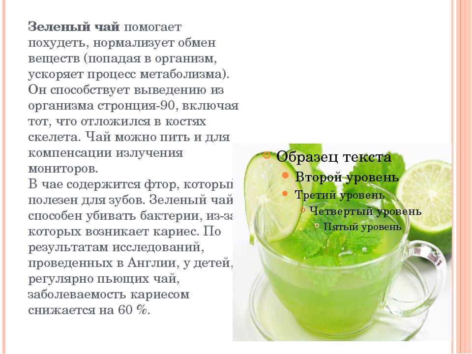 Зеленый чай помогает похудеть, нормализует обмен веществ (попадая в организм,...