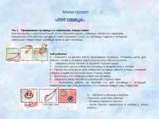 Мини-проект «ПУГОВИЦА» № 1. Пришивание пуговицы со сквозными отверстиями. Ин