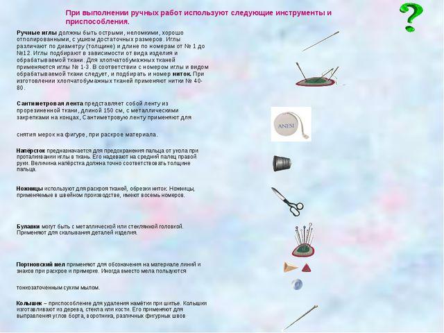 При выполнении ручных работ используют следующие инструменты и приспособления.