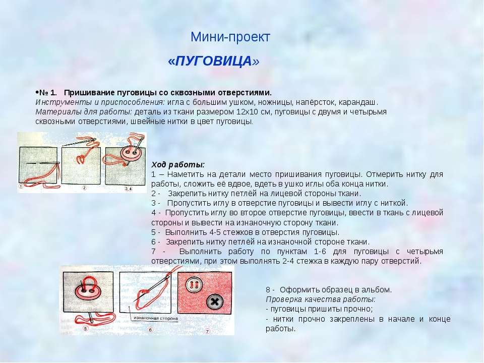 Мини-проект «ПУГОВИЦА» № 1. Пришивание пуговицы со сквозными отверстиями. Ин...
