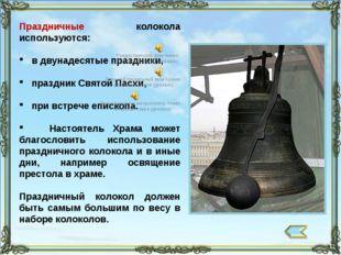 Праздничные колокола используются: в двунадесятые праздники, праздник Святой