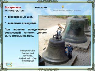 Воскресные колокола используются: в воскресные дни, в великие праздники. При