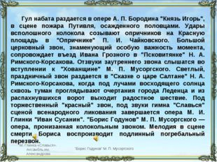"""Гул набата раздается в опере А. П. Бородина """"Князь Игорь"""", в сцене пожара Пут"""
