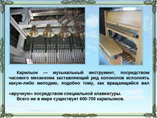 Карильон — музыкальный инструмент, посредством часового механизма заставляющи