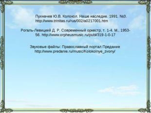 Пухначев Ю.В. Колокол. Наше наследие. 1991. №3. http://www.trinitas.ru/rus/00