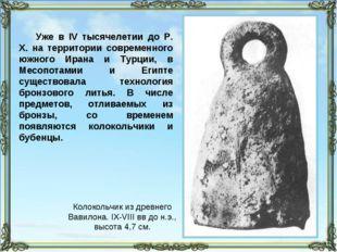Уже в IV тысячелетии до Р. Х. на территории современного южного Ирана и Турци