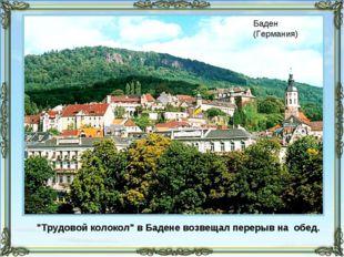 """""""Трудовой колокол"""" в Бадене возвещал перерыв на обед. Баден (Германия)"""