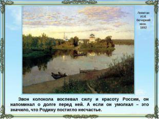 Звон колокола воспевал силу и красоту России, он напоминал о долге перед ней.