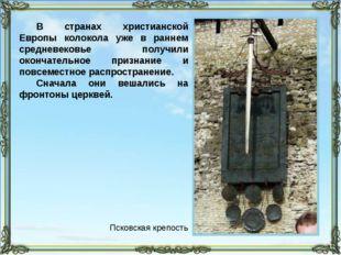 В странах христианской Европы колокола уже в раннем средневековье получили ок