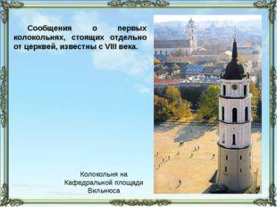 Сообщения о первых колокольнях, стоящих отдельно от церквей, известны с VIII