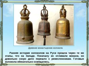 Ранняя история колоколов на Руси прошла через те же этапы, что на Западе. Пон