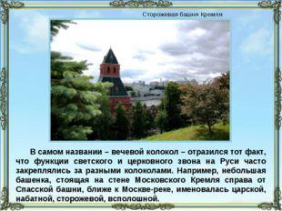 В самом названии – вечевой колокол – отразился тот факт, что функции светског