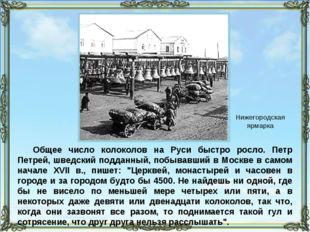 Общее число колоколов на Руси быстро росло. Петр Петрей, шведский подданный,