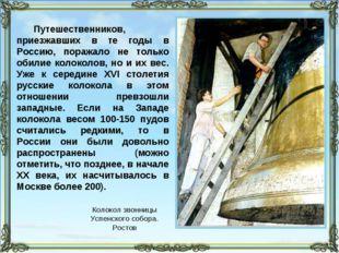 Путешественников, приезжавших в те годы в Россию, поражало не только обилие к