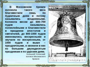 В Московском Кремле колокола такого веса благовестили лишь по будничным дням
