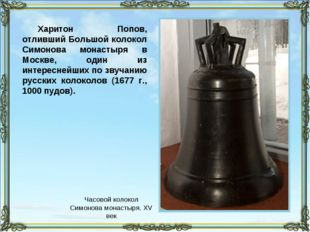 Харитон Попов, отливший Большой колокол Симонова монастыря в Москве, один из