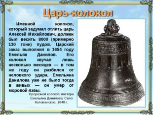Именной колокол, который задумал отлить царь Алексей Михайлович, должен был в