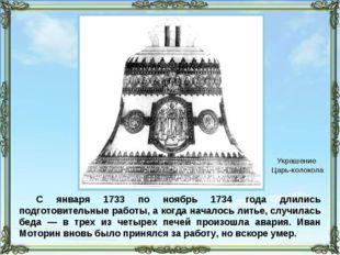 С января 1733 по ноябрь 1734 года длились подготовительные работы, а когда на