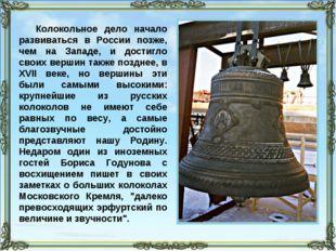 Колокольное дело начало развиваться в России позже, чем на Западе, и достигло